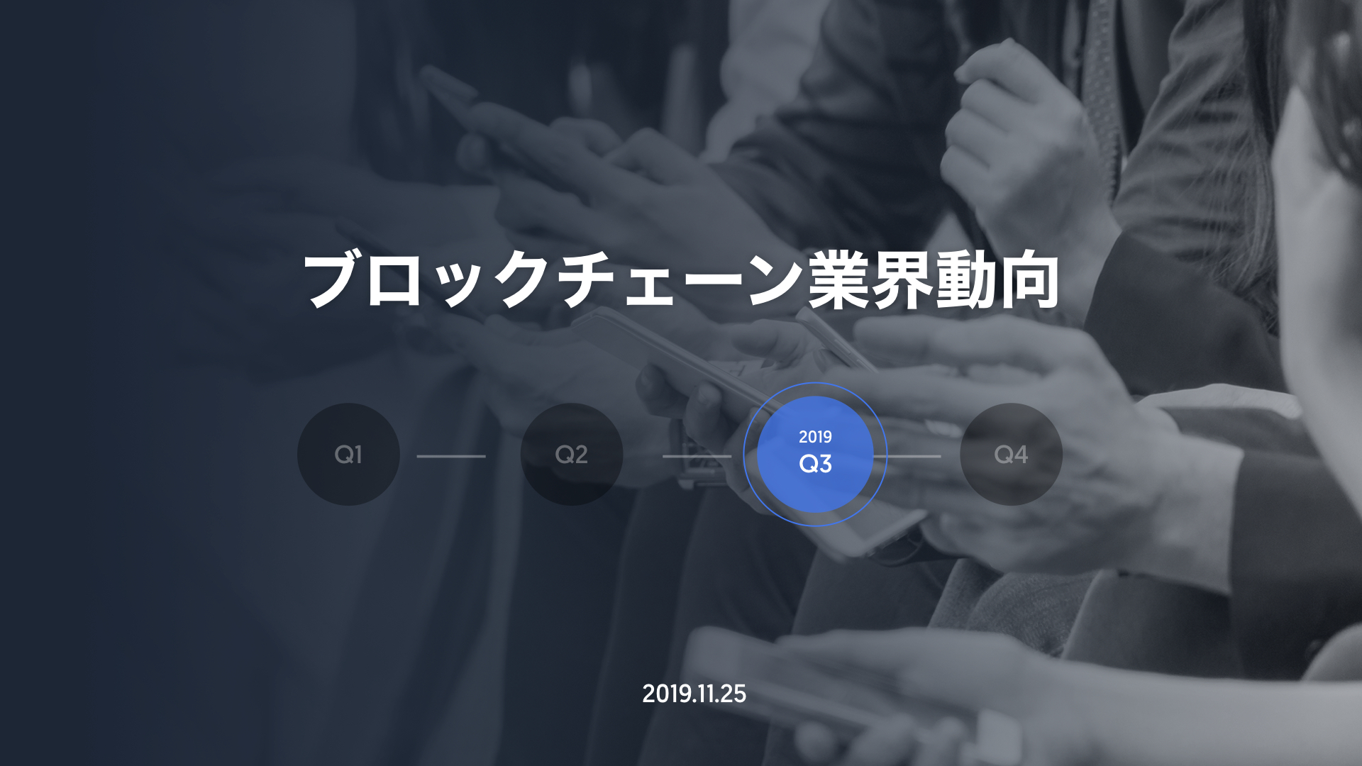 cover_ginco_quarterly_report_2019_q3