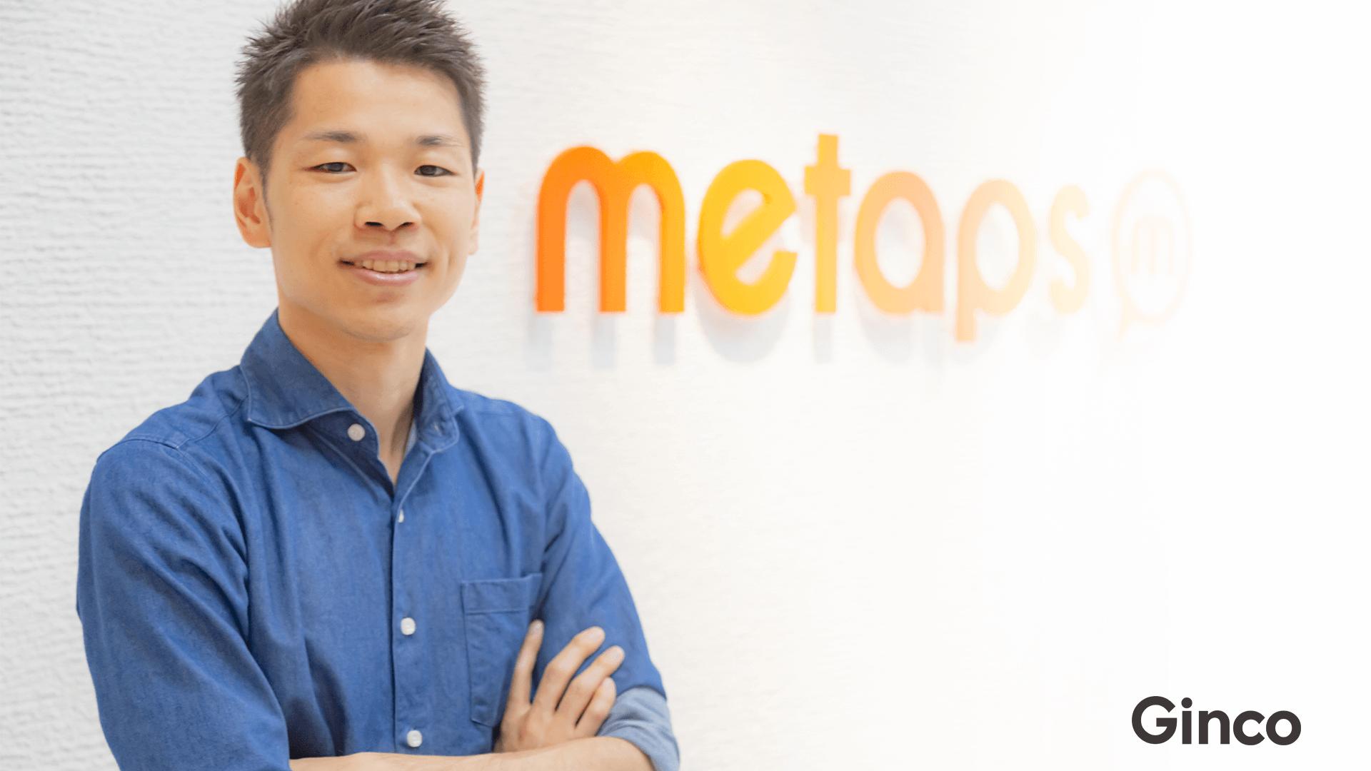 metaps_interview_banner